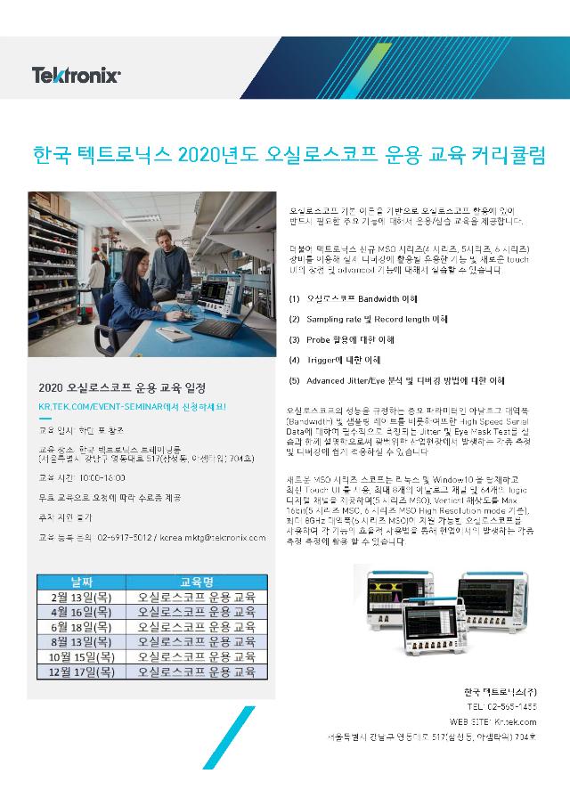 Tektronix 2020년도 오실로스코프 운용 교육 커리큘럼 (002).png